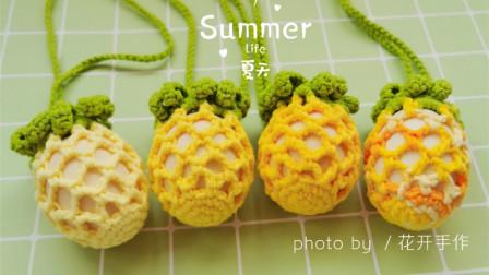 花开手作 第32集 立夏端午菠萝蛋袋 diy钩针毛线编织新手视频教程