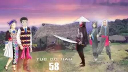 苗族故事 58 tub do hau 58集