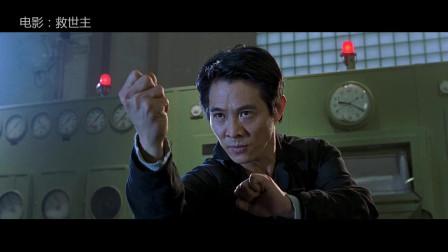 """《宇宙追缉令》李连杰疯狂其他时空的""""自己""""只为更加强大"""