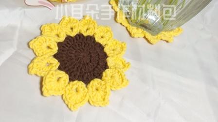 小耳朵手作【第五十四集】——向日葵杯垫编织
