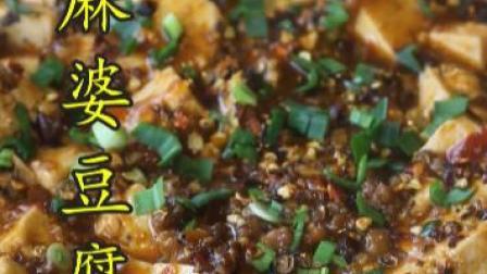 麻辣鲜香嫩的麻婆豆腐,口感顺滑入口即化,板扎
