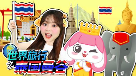 小伶英语世界旅行之泰国曼谷!看小伶是如何畅游曼谷!