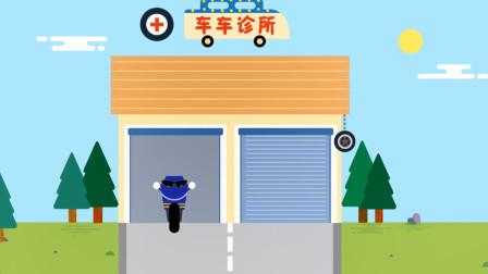 小马星球:车车诊所,有病的车车,全都能治好