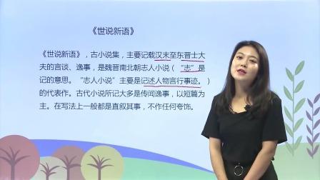 部编版初中语文同步课七年级上册 《世说新语》二则:陈太丘与友期