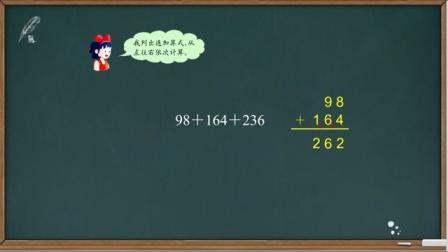 冀教版小学数学二年级下册第六单元《三位数的连加》