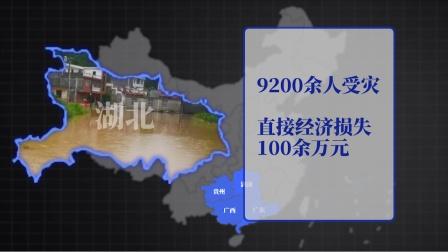 6月暴雨肆虐地图:湖南广东等8省份176.3万人受灾 9人