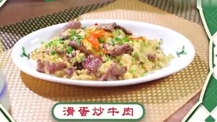 滑蛋炒牛肉,这道菜由香港名厨鼎爷炒出来的真的是又滑又美味!
