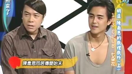 访谈:终于找到明道和陈乔恩早年的采访!