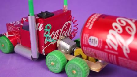 DIY易拉罐游戏,手工制作,教你如何利用废弃易拉罐制作电动迷你大货车