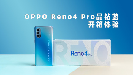 OPPO Reno4 Pro晶钻蓝开箱