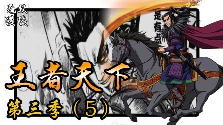 王者天下第三季05:桓骑火烧井阑车
