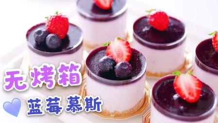 简单又美味,无烤箱教你在家自制蓝莓慕斯蛋糕,孩子的最爱!
