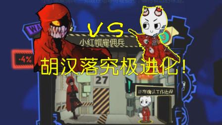 胡汉落究极进化,比WAW级怪物更强大!怪物管理公司