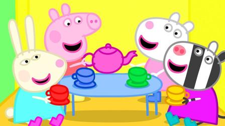好玩,小猪佩奇怎么邀请超多好朋友一起玩?还做了好吃的食物吗?儿童启蒙益智趣味游戏玩具故事