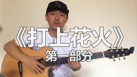 【潇潇指弹教学】松井版本《打上花火》第一部分吉他教学 泛音