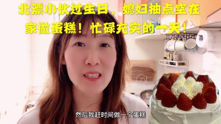 老公过生日媳妇在家亲自做蛋糕!蛋糕好吃不比店里差!附蛋糕方法