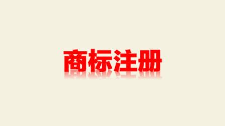 《商标的认识》004一商标注册
