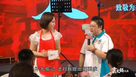 云火锅之约:马云向韩红提出硬要求,要唱歌、要送礼,韩红用爱表达敬军礼