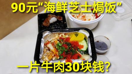 """外卖90元""""海鲜芝士焗饭"""",一片牛肉15元,吃起来和普通什么区别"""