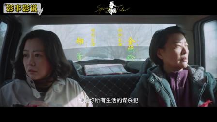 《春潮》,郝蕾,金燕玲双影后飙戏,揭露原生家庭的罪恶