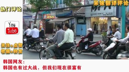 越南 街拍视频上传到油管,韩国网友:这是一个典型的贫穷亚洲国家