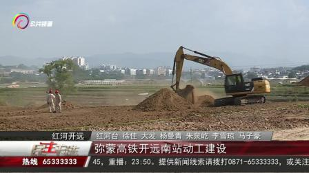 云南:弥蒙高铁开远南站动工建设 民生关注 0609