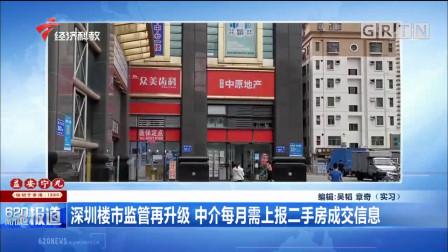 深圳楼市监管再升级,中介每月需上报二手房成交信息