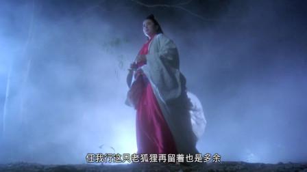 笑傲江湖:林青霞的经典片段,这动作堪称不可逾越的经典!