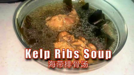 海带排骨汤-海带和排骨的做法-排骨和海带怎么做好吃-家常菜