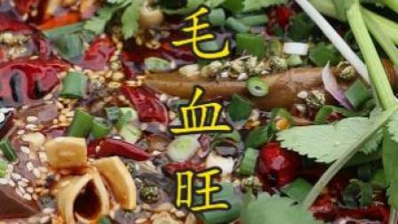 教你如何做麻辣好吃的毛血旺,保证吃了赞不绝口。
