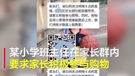 网友爆料称重庆开州区区长直播带货学生家长被要求购物,学校工作人员称确实有这个情况,区回应称不可能这样要求。