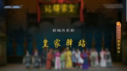 新编历史剧《皇家驿站》刘雯卉 牛洪涛