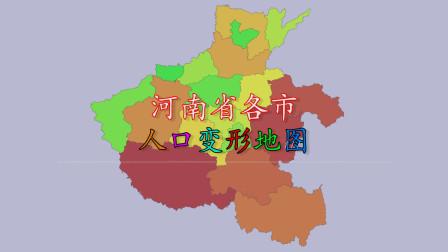 """河南省各市人口变形地图,看看你的家乡变""""胖""""还是变""""瘦""""了?"""