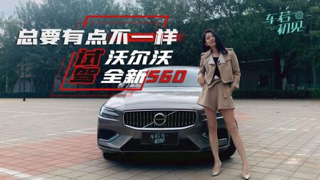 初晓敏:总要有点不一样 晓敏试沃尔沃全新S60