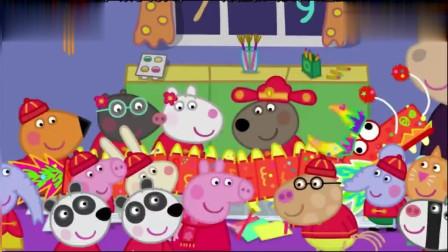 佩奇和同学们一起舞龙,庆祝中国新年,欢声笑语乐不停