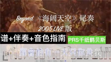 2005版《海阔天空》(精准谱+伴奏+音色指南)(视频后半部分有彩蛋,阿Paul唯一使用PRS千纸鹤贝斯珍贵视频)