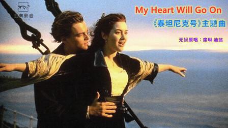 《泰坦尼克号》主题曲《My Heart Will Go On》,席琳·迪翁演绎