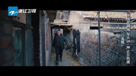 三叉戟 披荆斩棘的叔叔 禁毒队要抓的国生演员姜峰 正是大背头八家户村 陈建斌 大棍子董勇演员 的老熟人