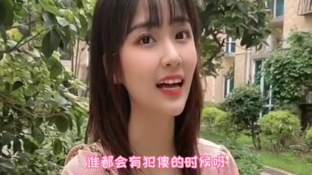 广西南宁小姐姐:谁都有犯傻的时候,你介意吗?