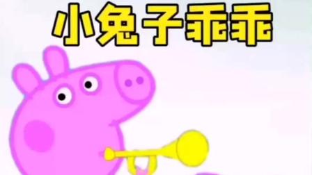 儿童益智歌曲小兔子乖乖一边玩耍一边唱儿歌