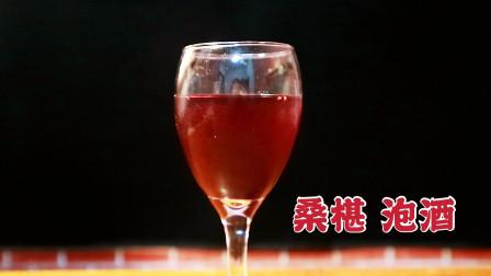 桑葚酒养生价值高,制作却很简单,每年都泡10斤留着喝