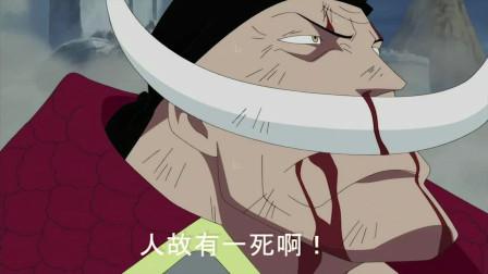 【海贼王】新旧时代的交替 白胡子下达的最后船长命令!