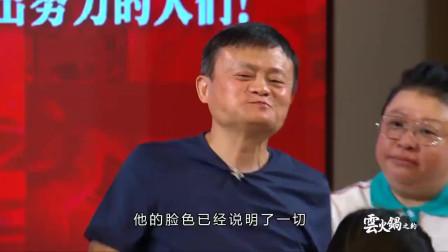 云火锅之约:吃辣椒比赛,马云差点被辣哭,马老师太实在了!