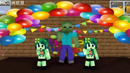 我的世界动画-怪物学院-Herobrine的生日派对-Monster Crafters