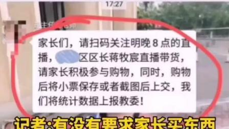 6月11日晚,重庆一区长直播带货,学生家长疑似被摊派购物任务。学校回应:老师理解有误,非强制要求。