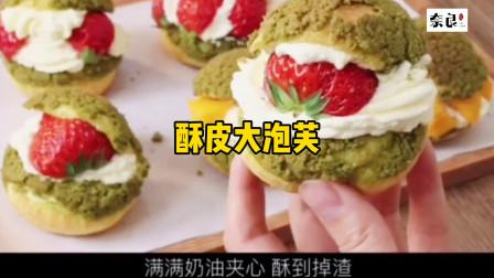 酥皮大泡芙最详细的做法, 酥酥的外壳, 满满的奶油, 好吃的停不下来