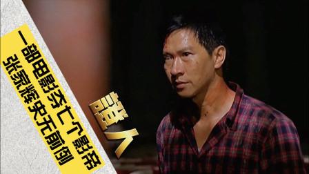 证人:一部让配角张家辉拿了7个影帝的电影,逆袭谢霆锋!