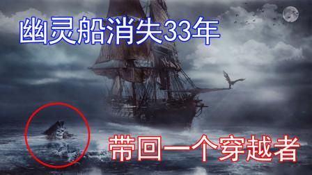 这可能是最离奇的幽灵船事件,消失三十三年,结果带回来一个穿越者!
