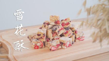 传说中的网红草莓雪花酥,颜值爆表又好吃,做法简单2分钟学会