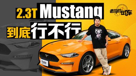 老司机试车:30万圆你跑车梦!2.3T+10AT 福特Mustang动态评测-老司机出品